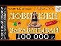 ЛОВИ ДЗЕН И ЗАРАБАТЫВАЙ НА ЭТОМ 100 000 РУБЛЕЙ / ЧЕСТНЫЙ ОБЗОР / СЛИВ КУРСА
