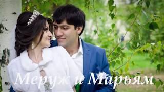 Свадебный фильм, (фрагмент) Меруж и Марьям Волгоград
