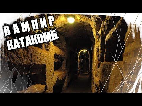 Страшные Истории На Ночь - Вампир Катакомб