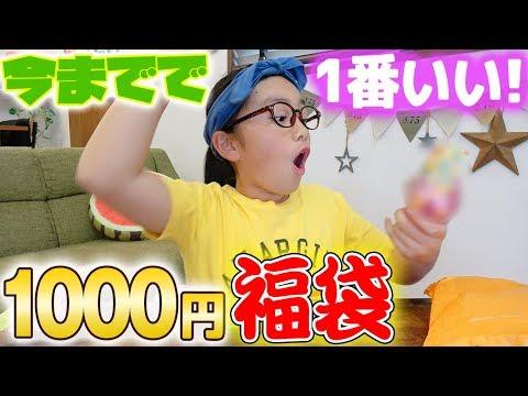 今までで一番いい中身♪1000円福袋(スクイーズお楽しみ袋)原宿ピクニックの新店レビュー!