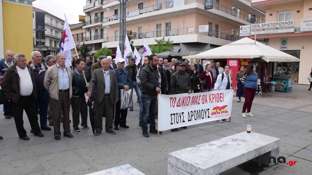 Απεργιακές κινητοποιήσεις του ΠΑΜΕ την Τετάρτη στην Τρίπολη