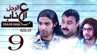 مسلسل الرجل العناب الحلقه التاسعه hd 2013