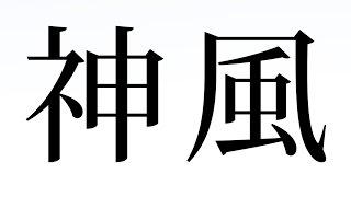 神風/初音ミク