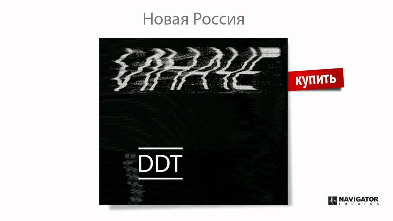 ДДТ — Новая Россия (Иначе. Аудио)