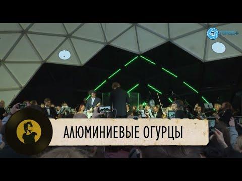 Симфоническое Кино - Алюминиевые огурцы (Виктор Цой, Юрий Каспарян)