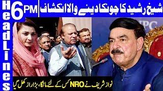 Nawaz Sharif is seeking NRO for Maryam Nawaz | Headlines 6 PM | 18 December 2018 | Dunya News