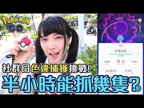 【寶可夢】公布拉魯拉絲社群日半小時色違挑戰結果!【Ryo玩遊戲|Pokémon Go】
