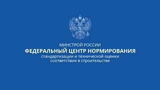 Актуальные вопросы технического регулирования эксплуатации зданий и сооружений в России