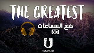Sia - The Greatest - (8D Audio) أغنية مترجمة بتقنية