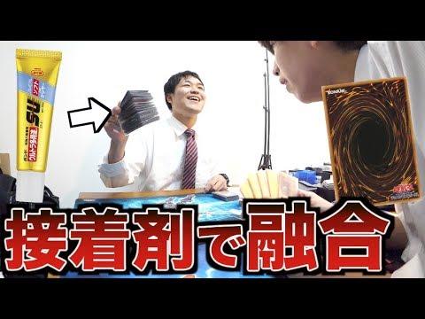 【遊戯王】後輩のデッキを接着剤でくっつける