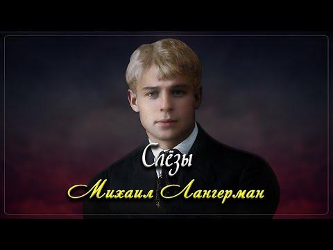 Слёзы - Сергей Есенин