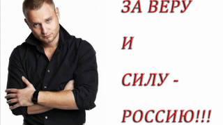Алексей Хворостян За веру и силу NEW 2011