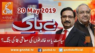 Bebaak | Saeed Qazi | Ch Ghulam Hussain | GNN | 20 May 2019