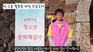 남한산성 청소년 문화해설사