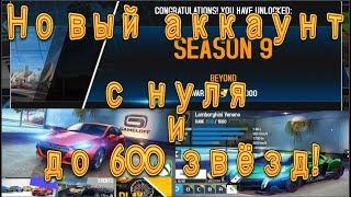 Asphalt 8, Новый аккаунт с нуля и до 600 звёзд!