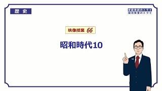 【中学 歴史】 昭和時代10 経済成長と公害 (18分)