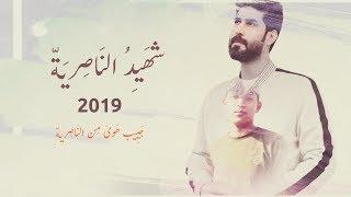 شهيد الناصرية   احمد الساعدي   2019   المظاهرات العراقية