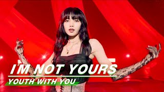 Collab stage:'I'M NOT YOURS' of Lisa group | Lisa组《I'm Not Yours》合作舞台纯享| Youth WIth You2 青春有你2|iQIYI