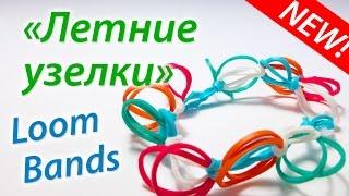 Летние узелки. Легкий браслет Rainbow Loom Bands. Урок 32