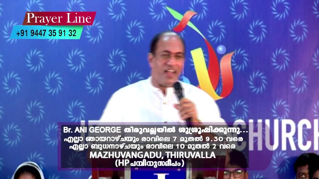 Br.Ani George - Jesus Voice 13.04.2019 (SURYA TV)