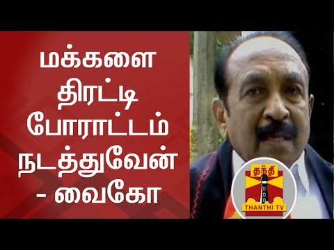 I will induce people to stage protest against ONGC - Vaiko | Thanthi TV