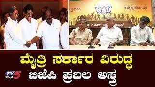 ಮೈತ್ರಿ ಸರ್ಕಾರದ ಚಳಿ ಬಿಡಿಸಲು ಬಿಜೆಪಿ ಸಿದ್ಧ | Karnataka BJP | Congress Jds Alliance | TV5 Kannada