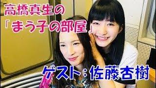NGT48のガチ!ガチ?カウントダウン! 高橋真生 佐藤杏樹 ラジオ.