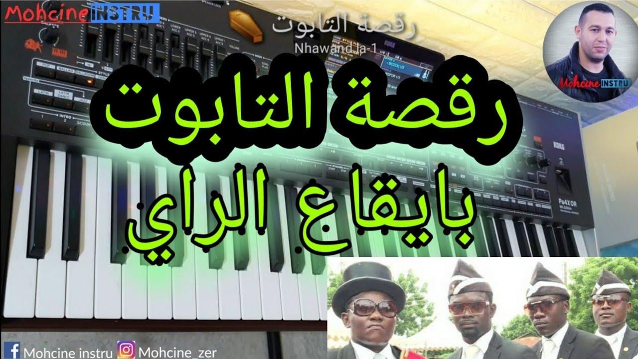 Ra9sat tabout ( coffin dance rai style ) _ رقصة التابوت المشهورة بايقاع الراي بعزف محسن انسترو