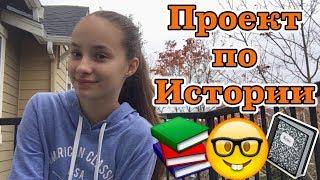 Американцы изучают Россию в школе