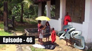Sidu | Episode 46 10th October 2016 Thumbnail