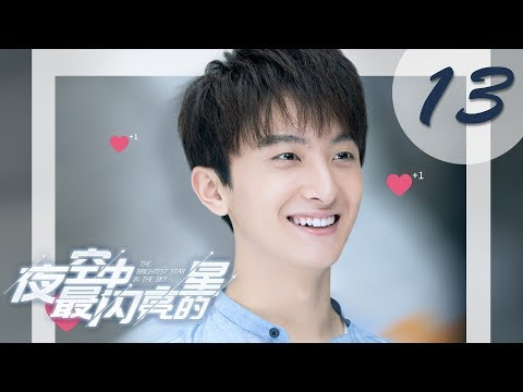 【ENG SUB】夜空中最闪亮的星 13 | The Brightest Star In The Sky 13(黄子韬、吴倩、牛骏峰、曹曦月主演)
