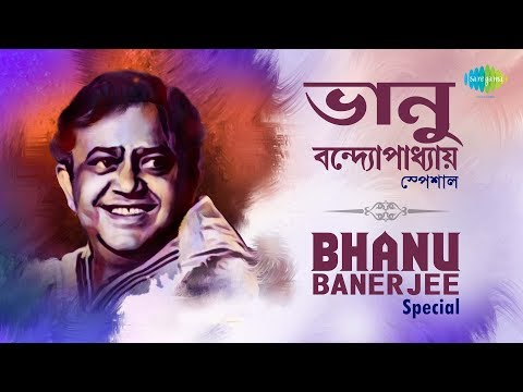 Weekend Classics Radio Show | Bhanu Banerjee Special | ভানু ব্যানার্জী | RJ Dev