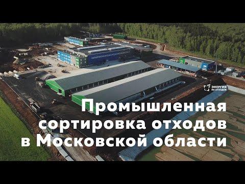 Промышленная сортировка отходов в Московской области