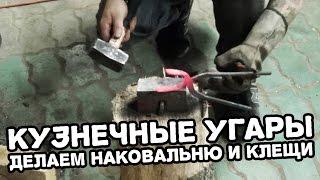 Кузнечные угары. Делаем наковальню и клещи.(, 2016-08-16T14:37:16.000Z)