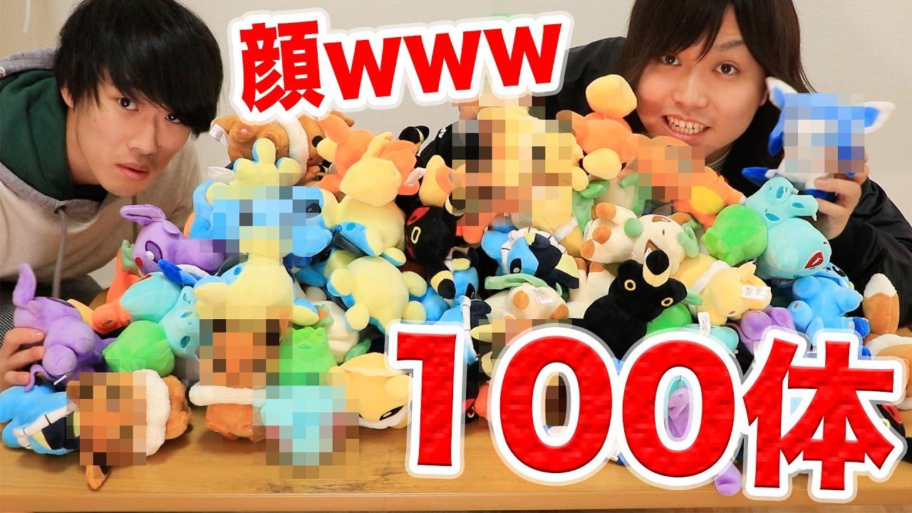 中国通販サイトで買った偽ポケモンぬいぐるみ100体がもっとおかしかっ
