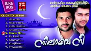 Kollam Shafi Saleem Kodathoor New Album 2014 | Nilaave Nee | Audio Jukebox | Malayalam Mappila Songs