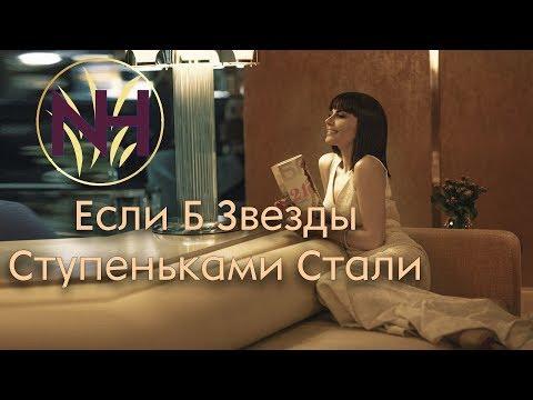 Natavan Həbibi - Eсли Б Звезды Ступеньками Стали