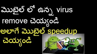 How to remove virus in your mobile and speed up your mobile