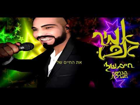 עדן בן זקן - חיים שלי בערבית (אמיר אבו )  انتي حياتي