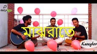 Majhraate(মাঝরাতে) | kureghor(কুঁড়েঘর) Orginal Track 2 | [valentine surprise]