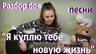 """Разбор боя песни """"Я куплю тебе новую жизнь"""""""