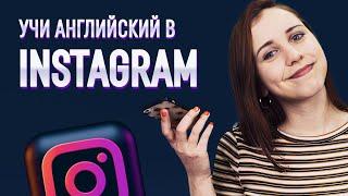 Как учить английский в Инстаграм? 11 нескучных Instagram-аккаунтов для изучения английского.