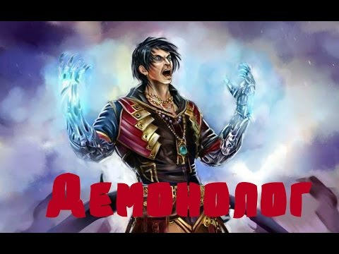 видео: Астрологи объявили неделю демонолога. =))) prime world - демонолог в разум.