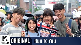 RUN TO YOU(런투유): AKMU(악동뮤지션) Ep.2 'RE-BYE' [SUB]