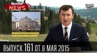 Чисто News, выпуск 161, от 6-го мая, 2015г.