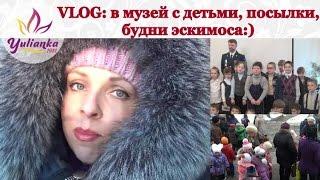 VLOG: поход в музей, посылки, эскимос Юля:) мой инстаграм