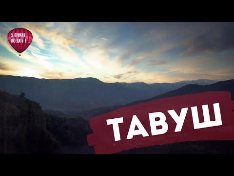 Пять причин поехать в Армению. Тавушская область