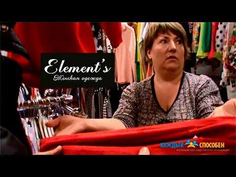 Elements. Хамское поведение продавцов магазина. Вернуть некачественную одежду. 1 часть