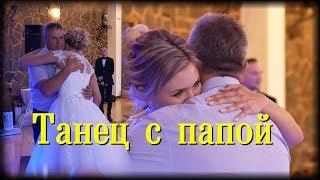 Очень трогательный танец невесты с папой на свадьбе