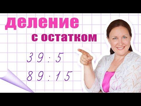 Как делить числа с остатком? Деление на двузначное число с остатком.